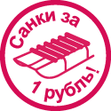 Сани20